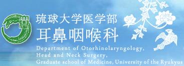 琉球大学耳鼻咽喉科