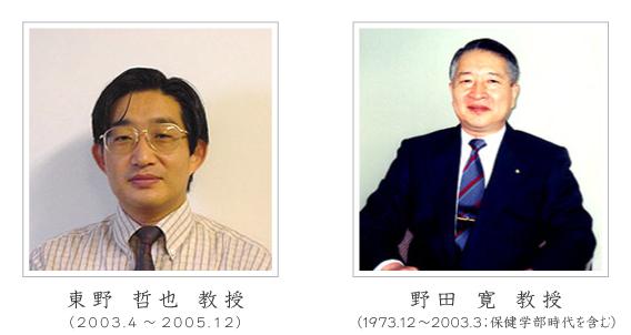 東野哲也教授と野田寛教授